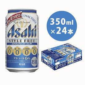 【ふるさと納税】アサヒ スタイルフリーパーフェクト350ml×24本 【お酒・ビール】