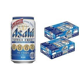 【ふるさと納税】アサヒ スタイルフリーパーフェクト350ml×48本 【お酒・ビール・麦酒 beer Asahi ケース アルコール 発泡酒 stylefree perfect zero プリン体ゼロ 糖質ゼロ】