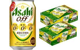 【ふるさと納税】アサヒ 3つのゼロ「アサヒオフ」350ml×48本 【お酒・ビール】