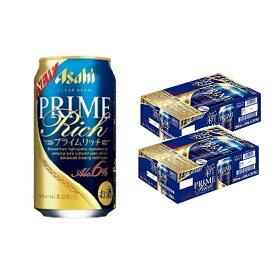 【ふるさと納税】アサヒ 濃厚なコクプライムリッチ350ml×48本 【お酒・ビール】