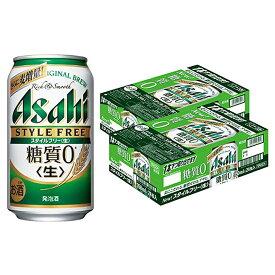 【ふるさと納税】アサヒ 糖質ゼロ「スタイルフリー」350ml×48本 【お酒・ビール・麦酒 beer Asahi ケース アルコール 発泡酒 zero stylefree 糖質ゼロ】