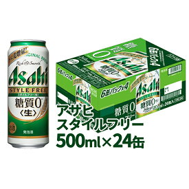 【ふるさと納税】糖質ゼロ アサヒ スタイルフリー 500ml 24本 発泡酒 【お酒 ビール 麦酒 Asahi ケース アルコール zero stylefree】