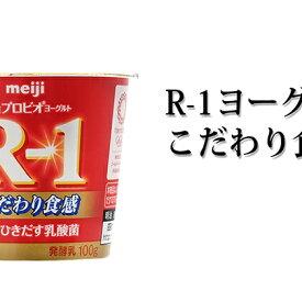 【ふるさと納税】R-1ヨーグルトこだわり食感 24個 【乳製品・ヨーグルト・頒布会 milk yogurt】