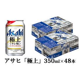 【ふるさと納税】アサヒキレ味冴える「極上」350ml×48本(2ケース) 【お酒・ビール・麦酒 beer Asahi ケース アルコール 発泡酒 gokujyo】