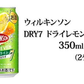【ふるさと納税】アサヒ「ウィルキンソンDRY7」ドライレモンライム 350ml×48本(2ケース) 【お酒・チューハイ】