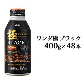 【ふるさと納税】アサヒ こだわりの一杯ワンダ極みブラック 400g×48本(2ケース) 【飲料類・コーヒー・珈琲】