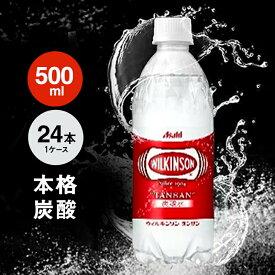 【ふるさと納税】アサヒ本格炭酸水ウィルキンソン500ml×24本 【飲料類・炭酸飲料・Asahi 炭酸 WILKINSON ソーダ水 刺激 本格】