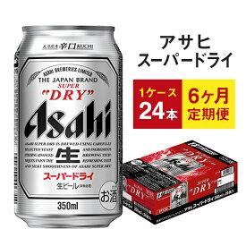 【ふるさと納税】アサヒ スーパードライ 1ケース 【定期便 6ヶ月 連続お届け】 【定期便・お酒・ビール】 お届け:2020年1月から6月まで