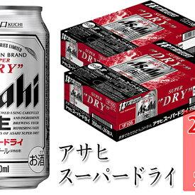 【ふるさと納税】アサヒ スーパードライ 2ケース 【定期便 12ヶ月連続お届け】 【定期便・お酒・ビール】 お届け:2020年1月から12月まで