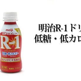【ふるさと納税】明治R-1ドリンク低糖・低カロリー 24本 【乳飲料・ドリンク・乳製品 低糖 低カロリー milk】