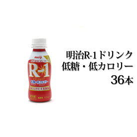 【ふるさと納税】明治R-1ドリンク低糖・低カロリー 36本 【乳飲料・ドリンク・乳製品 低糖 低カロリー milk】
