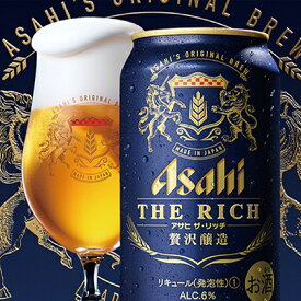 【ふるさと納税】アサヒ贅沢ビール【ザ・リッチ】350ml×24本(1ケース) 【お酒・ビール・麦酒 beer Asahi ケース アルコール 発泡酒 the rich】 お届け:2020年3月17日〜
