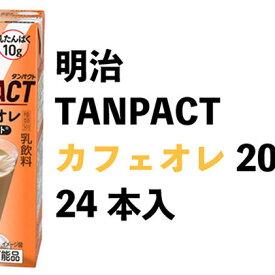 【ふるさと納税】明治TANPACT カフェオレ 【乳飲料・ドリンク】