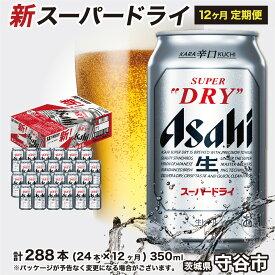 【ふるさと納税】アサヒ スーパードライ定期便1年間【1ケース】 【定期便・お酒・ビール・スーパードライ・ケース・12ヶ月・12回・1年】