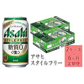 【ふるさと納税】アサヒ スタイルフリー定期便6ヶ月2ケース 【定期便・お酒・ビール・アサヒスタイルフリー・6ヶ月・6回】