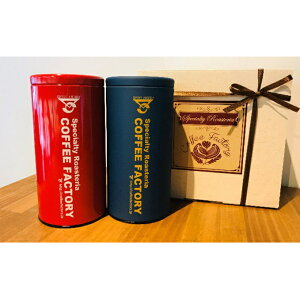 【ふるさと納税】キャニスター缶入りコーヒー2種(200g×2缶)【豆】 【コーヒー豆・珈琲豆・コーヒー・豆】