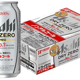 【ふるさと納税】アサヒ ドライゼロ 350ml缶 24本入り1ケース 【飲料類・炭酸飲料・アサヒドライゼロ・ノンアルコール】