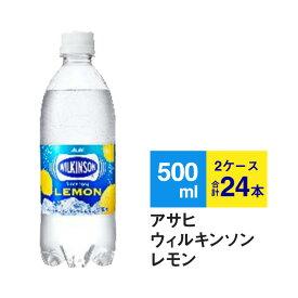 【ふるさと納税】アサヒ【ウィルキンソンレモン500P】2ケース 【飲料類・炭酸飲料・ウィルキンソンレモン】
