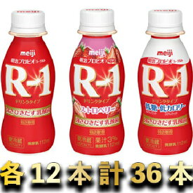 【ふるさと納税】明治R1ドリンク12本・R1ストロベリー12本・R1低糖低カロリー12本  【乳製品・ヨーグルト・明治R1ドリンク】