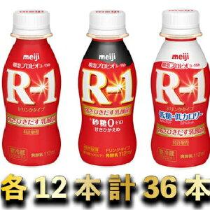 【ふるさと納税】明治R1ドリンク12本・R1砂糖0 12本・R1低糖低カロリー12本  【乳製品・ヨーグルト・明治R1ドリンク】
