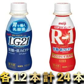 【ふるさと納税】明治R1低糖低カロリー 12本・LG21低糖低カロリー 12本  【乳製品・ヨーグルト・明治R1低糖低カロリー・明治R1】