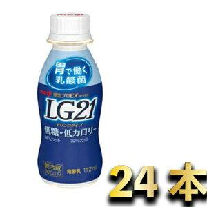 【ふるさと納税】明治LG21低糖低カロリー 24本 【乳製品・ヨーグルト・明治LG21低糖低カロリー・明治LG21】