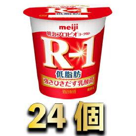 【ふるさと納税】明治R1ヨーグルト低脂肪 24個 【乳製品・ヨーグルト・明治R1ヨーグルト低脂肪】
