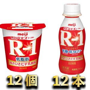 【ふるさと納税】明治R1低糖低カロリー 12本・R1ヨーグルト低脂肪 12個 【乳製品・ヨーグルト・明治R1低糖低カロリー】