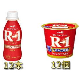 【ふるさと納税】明治R1 ドリンクタイプ 12本・食べるタイプ 12個 【乳製品・ヨーグルト・明治R1・ドリンクタイプ・食べるタイプ】