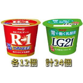 【ふるさと納税】明治R1ヨーグルト 12個・LG21ヨーグルト 12個 【乳製品・ヨーグルト・R1ヨーグルト・LG21ヨーグルト】