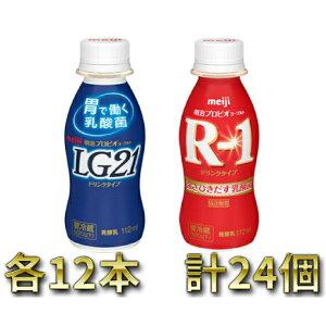 【ふるさと納税】明治R1・LG21 ドリンクセット 24本 【乳製品・ヨーグルト・明治R1・LG21・ドリンクセット】