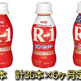 【ふるさと納税】明治R1トリプルセット 36本 6ヶ月定期便 【定期便・乳製品・ヨーグルト・明治R1・6ヶ月・6回】