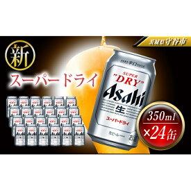 【ふるさと納税】アサヒスーパードライ 350ml缶 24本入 1ケース 【お酒・ビール・アサヒスーパドライ】