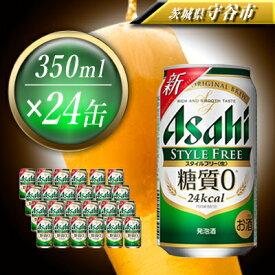 【ふるさと納税】アサヒ スタイルフリー<生> 350ml缶 24本入 1ケース 【お酒・ビール・アサヒスタイルフリー】