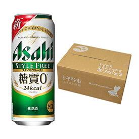 【ふるさと納税】アサヒ スタイルフリー<生> 500ml缶 24本入 1ケース 【お酒・ビール・アサヒスタイルフリー】