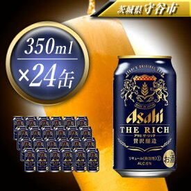 【ふるさと納税】アサヒ ザ・リッチ 350ml缶×24本 1ケース 【お酒・ビール・アサヒザ・リッチ】