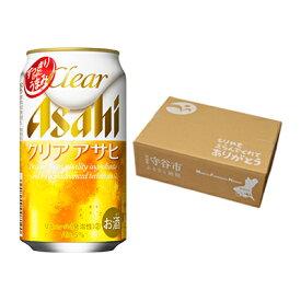 【ふるさと納税】クリアアサヒ 350ml 缶24本入 1ケース 【お酒・ビール・クリアアサヒ】