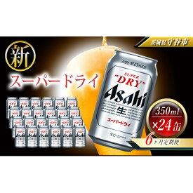 【ふるさと納税】アサヒスーパードライ 350ml缶 24本入 1ケース×6ヶ月定期便 【定期便・お酒・ビール・アサヒスーパドライ】