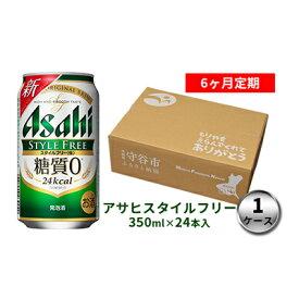 【ふるさと納税】アサヒ スタイルフリー<生> 350ml缶 24本入 1ケース 6ヶ月定期 【定期便・お酒・ビール・アサヒスタイルフリー】