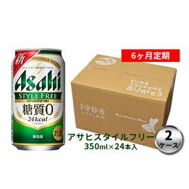 【ふるさと納税】アサヒ スタイルフリー<生> 350ml缶 24本入 2ケース 6ヶ月定期 【定期便・お酒・ビール・アサヒスタイルフリー】