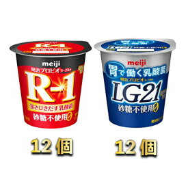 【ふるさと納税】R-1ヨーグルト砂糖不使用0 12個 LG21ヨーグルト砂糖不使用0 12個 【乳飲料・ドリンク・R-1ヨーグルト砂糖不使用・ヨーグルト】