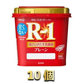 【ふるさと納税】R-1ヨーグルト336g 10個 【乳飲料・ドリンク・明治ブルガリアヨーグルトLB81・ヨーグルト】