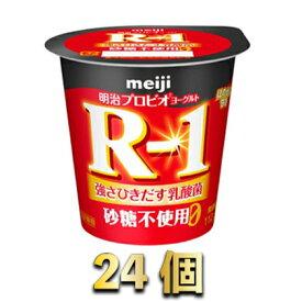 【ふるさと納税】R-1ヨーグルト砂糖不使用0 24個 【スイーツ・R-1ヨーグルト砂糖不使用・ヨーグルト】