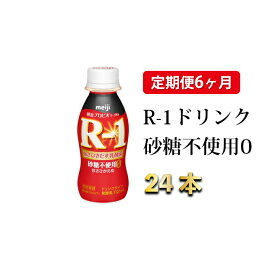 【ふるさと納税】R-1ドリンク砂糖不使用0 24本 定期便6ヶ月 【定期便・スイーツ・R-1ドリンク砂糖不使用・発酵乳・ドリンク・6ヶ月・6回・半年】