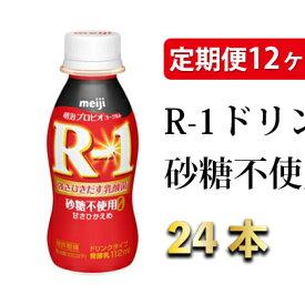 【ふるさと納税】R-1ドリンク砂糖不使用0 24本 定期便12ヶ月 【定期便・スイーツ・R-1ドリンク砂糖不使用・発酵乳・ドリンク・12ヶ月・12回・1年】