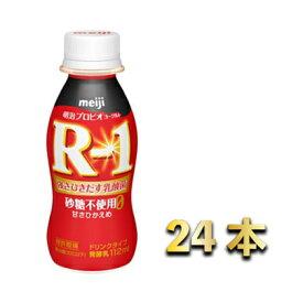【ふるさと納税】R-1ドリンク砂糖不使用0 24本 【スイーツ・R-1ドリンク砂糖不使用・発酵乳・ドリンク】