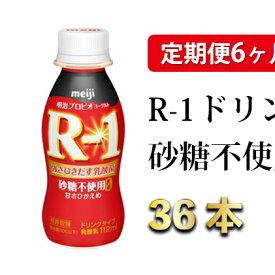 【ふるさと納税】R-1ドリンク砂糖不使用0 36本 定期便6ヶ月 【定期便・スイーツ・R-1ドリンク砂糖不使用・発酵乳・ドリンク・6ヶ月・6回・半年】