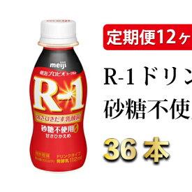 【ふるさと納税】R-1ドリンク砂糖不使用0 36本 定期便12ヶ月 【定期便・スイーツ・R-1ドリンク砂糖不使用・発酵乳・ドリンク・12ヶ月・12回・1年】