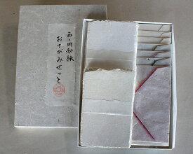 【ふるさと納税】No.020 西の内紙 おてがみせっと / 和紙 レターセット 手紙 便箋 封筒 ハガキ