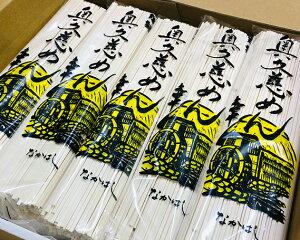 【ふるさと納税】No.122 奥久慈めん 10束入り / うどん 乾めん 上品 細麺 名物